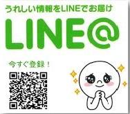 LINE@でお得な情報のイメージ